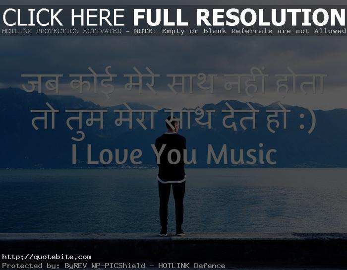 Best Music Status For Whatsapp, Music Quotes, Sms And Messages In Hindi English