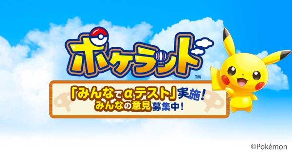 Pokemon with a new game
