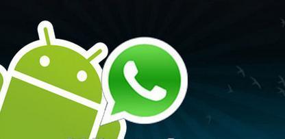 WhatsApp Voice Notification
